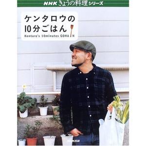 (ムック)ケンタロウの10分ごはん_(NHKきょうの料理シリーズ)|book-station