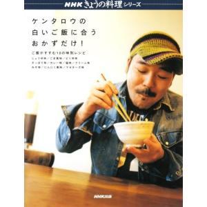 (ムック)ケンタロウの白いご飯に合うおかずだけ!―ご飯がすすむ10の味別レシピ_(NHKきょうの料理シリーズ)|book-station