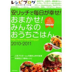 (ムック)レシピブログ2010-2011年ベスト版_おまかせ!みんなのおうちごはん安リッチで毎日が幸せ!_(講談社_Mook) book-station