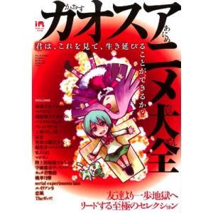 (ムック)カオスアニメ大全_(INFOREST_MOOK_Animated_Angels_Mania)|book-station