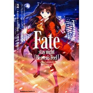 (単品)Fate/stay_night_(Heaven's_Feel)_(3)_(カドカワコミックス...