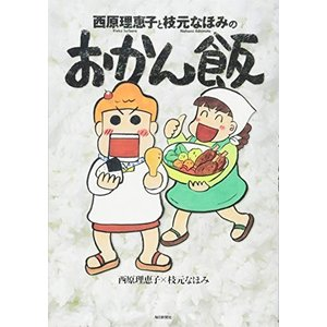 (単品)西原理恵子と枝元なほみのおかん飯