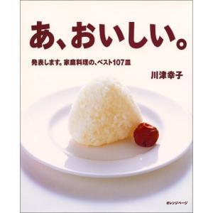(ムック)あ、おいしい。―発表します。家庭料理の、ベスト107皿_(オレンジページブックス)|book-station