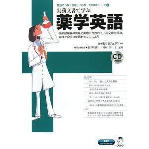 (単品)実務文書で学ぶ薬学英語_(医学英語シリーズ_4) book-station