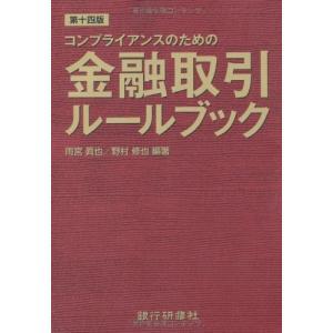 (単品)コンプライアンスのための金融取引ルールブック(銀行研修社)