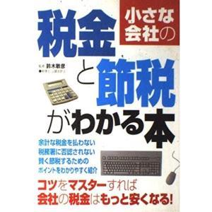 ※ 商品画像はイメージです。  ISBN/JAN/EAN:9784415017457  コンディショ...
