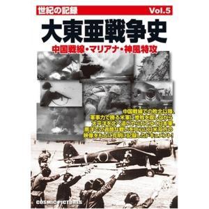 (単品)DVD>中国戦線・マリアナ・神風特攻_[大東亜戦争史_5]_(<DVD>)