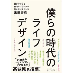 (単品)僕らの時代のライフデザイン_自分でつくる自由でしなやかな働き方・暮らし方|book-station