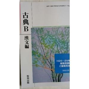 (単品)古典B_漢文編_文部科学省検定済教科書_(17/教出_古B_308) book-station