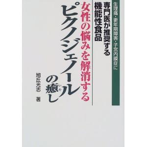 ※ 商品画像はイメージです。  ISBN/JAN/EAN:4887241658  コンディション:良...