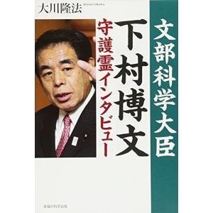 (単品)文部科学大臣・下村博文守護霊インタビュー_(OR_books)