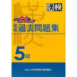 (単品)漢検_5級_過去問題集_平成22年度版