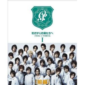 (DVD)花ざかりの君たちへ_?イケメン♂パラダイス?_DVD-BOX(前編)