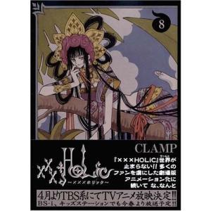 (単品)×××HOLiC(8)(KCDX)(講談社)