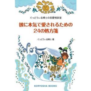 ※ 商品画像はイメージです。  ISBN/JAN/EAN:9784771108653  コンディショ...