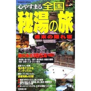 (ムック)心やすまる全国秘湯の旅―週末の隠れ宿_(Seibido_mook)