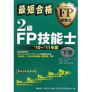 最短合格2級FP技能士 '10〜'11年度版下巻 きんざいファイナンシャル・プランナーズ・センター/編 /古本の商品画像|ナビ