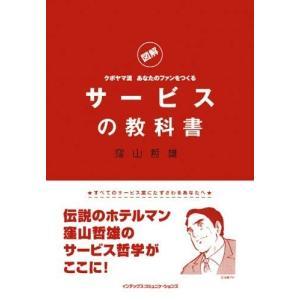 ※ 商品画像はイメージです。  ISBN/JAN/EAN:9784757303607  コンディショ...