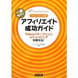 (単品)バリューコマース公認_一歩先行くアフィリエイト成功ガイド_Yahoo!オークション&ショッピ...