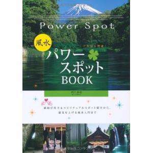 (単品)風水パワースポットBOOK―ご利益&開運