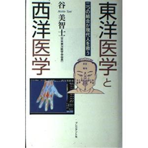 (単品)東洋医学と西洋医学―二つの結合が現代人を救う