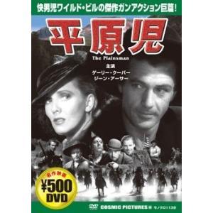 (DVD)平原児_CCP-104