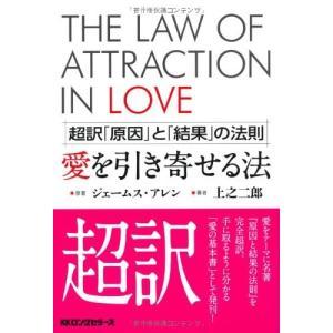 (単品)超訳_「原因」と「結果」の法則_愛を引き寄せる法