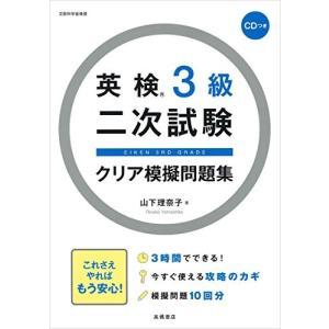 (単品)CD付_英検3級二次試験クリア模擬問題集_(高橋書店の英検シリーズ)