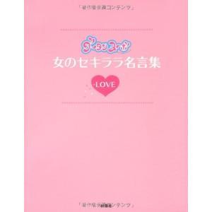(単品)グータンヌーボ_女のセキララ名言集_LOVE