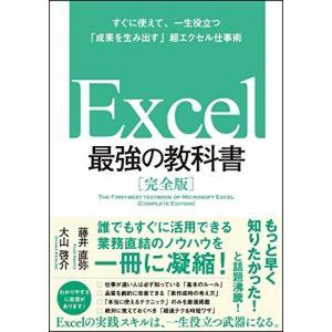 (単品)Excel_最強の教科書[完全版]――すぐに使えて、一生役立つ「成果を生み出す」超エクセル仕事術