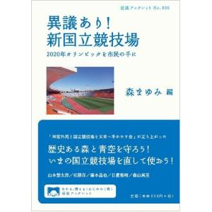 (単品)異議あり!__新国立競技場――2020年オリンピックを市民の手に_(岩波ブックレット)