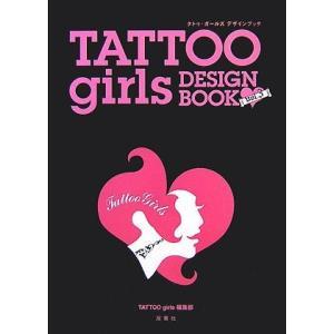 (単品)タトゥ・ガールズデザインブック〈vol.3〉|book-station