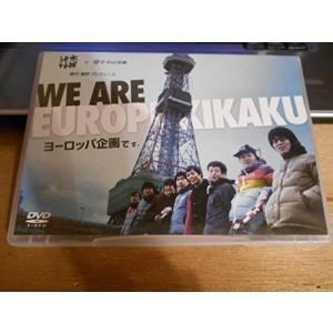 (単品)DVD_水曜どうでしょう×ヨーロッパ企画_藤村・嬉野プロデュース_ヨーロッパ企画です。