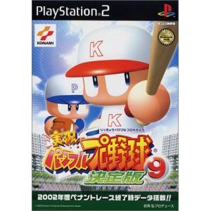 (GAME)実況パワフルプロ野球9決定版_(Playstation2)|book-station