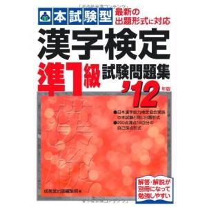 (単品)本試験型_漢字検定準1級試験問題集〈'12年版〉 book-station