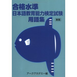 (単品)合格水準日本語教育能力検定試験用語集 book-station
