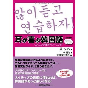 (単品)CD2枚付_耳が喜ぶ韓国語_リスニング体得トレーニング