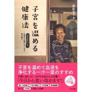 (単品)子宮を温める健康法|book-station