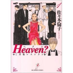 (単品)Heaven?〔新装版〕_(1)_(ビッグコミックス)