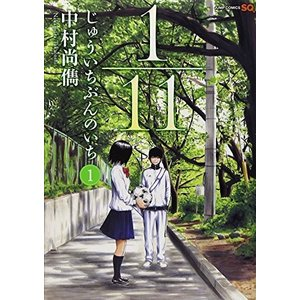 (単品)1/11じゅういちぶんのいち_1_(ジャンプコミックス)(集英社)