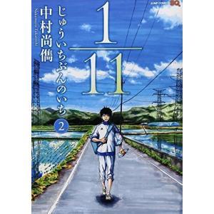 (単品)1/11_じゅういちぶんのいち_2_(ジャンプコミックス)(集英社)