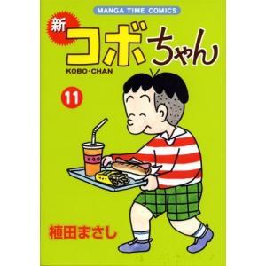 (単品)新コボちゃん_11_(まんがタイムコミックス)