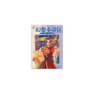 (単品)幻想水滸伝カラベル―幻想水滸伝・コミックアンソロジー_(あすかコミックDX)