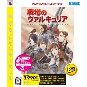 (GAME)戦場のヴァルキュリア_PLAYSTATION_3_the_Best|book-station