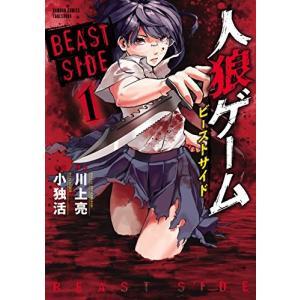 (単品)人狼ゲーム_ビーストサイド_1_(バンブーコミックス)