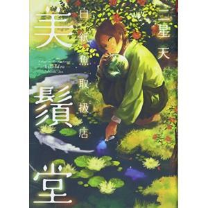 (単品)白紙魚取扱店美鬚堂_(ゼロコミックス)