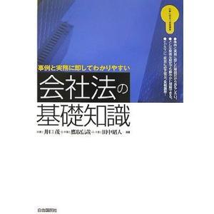 ※ 商品画像はイメージです。  ISBN/JAN/EAN:4426102758  コンディション:可...