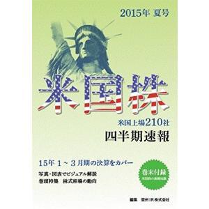(ムック)米国株四半期速報2015年夏号 book-station