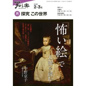(ムック)探究この世界_2010年2-3月_(NHK知る楽/月)|book-station