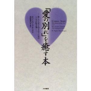 (単品)「愛の別れ」を癒す本―新しい人生と向き合うためのこころの処方箋